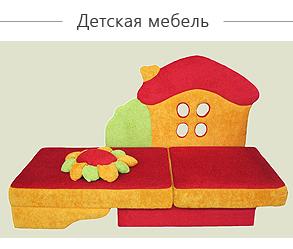 детская мебель дмитров