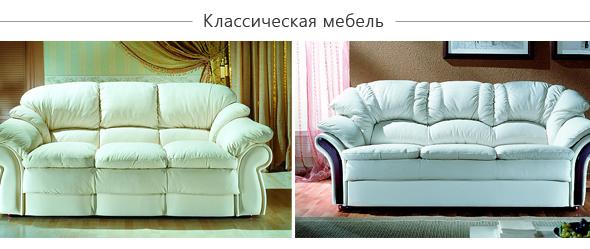 классические диваны дмитров