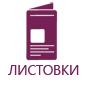 листовки дмитров