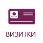 визитки дмитров